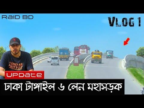ঢাকা টাঙ্গাইল মহাসড়ক | Dhaka Tangail Highway | Vlog 1 | Raid BD