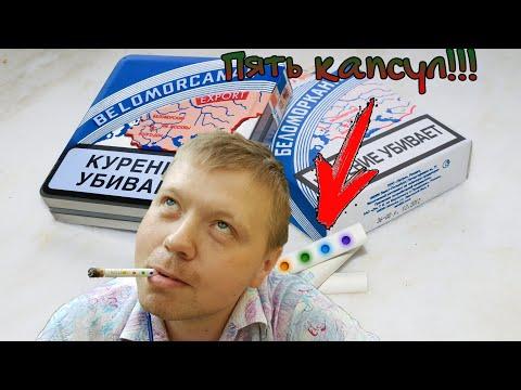 БЕЛОМОР С 5 КНОПКАМИ! МИКС КНОПОК