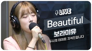 Gambar cover [LIVE] 보라미유 Boramiyu - Beautiful (크러쉬 CRUSH) / 두시의 데이트 지석진입니다