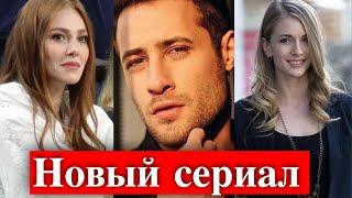Эльчин Сангу и Озан Долунай в новом сериале