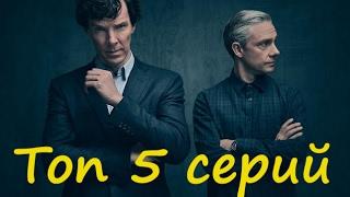 Топ 5 серий Шерлока