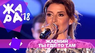 Скачать Жасмин Ты где то там ЖАРА В БАКУ Live 2018