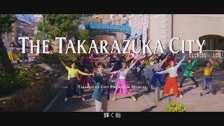 宝塚市シティプロモーションミュージカル動画『LOVE and CITY ~TAKARAZUKA RIVERSIDE STORY~』公開中! 宝塚のまちを舞台にしたミュージカル!歌と踊りで...