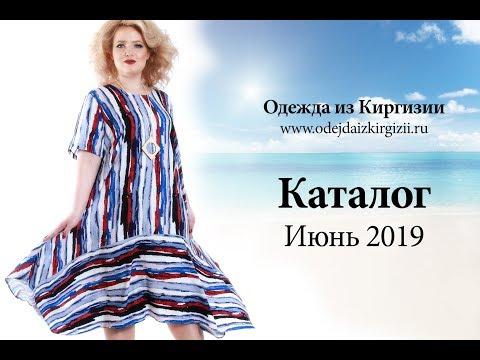 Одежда из Киргизии | Каталог Июнь 2019 - Часть 1