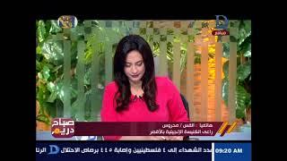صباح دريم |قصواء الخلالى تناقش صناعة المصل بمصر ومحترفي كرة القدم المصريين بالخارج حلقة 21-4-2018