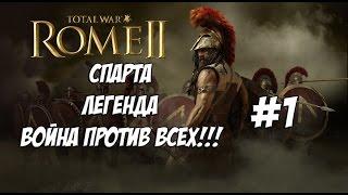 Total War ROME 2 Спарта - #1 (Легенда/война против всех)