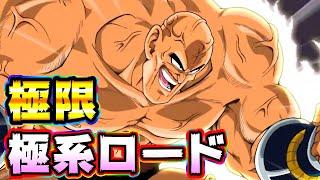 【ドッカンバトル】極限極系ロードに初見から挑戦【Dragon Ball Z D…