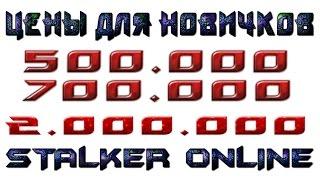 Stalker online Как одеться новичку?! Карты деньги два ствола (сеты новичка.опытного,профи)(Наш Raid call : 11900757 Группа VK: https://vk.com/stalker_zones Мой VK : https://vk.com/gameshunter_vk Моя партнерская программа VSP Group., 2016-01-06T14:25:19.000Z)