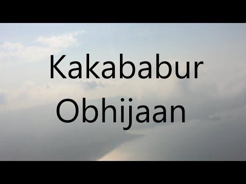 Kakababur Obhijaan Cover By Singenesis