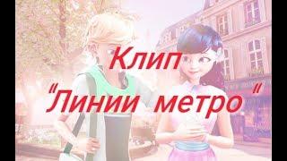 "Клип ""Линии метро"". Леди Баг и Супер Кот."