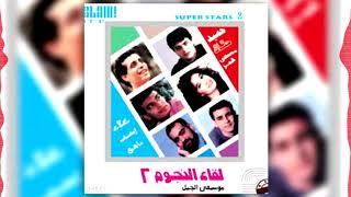 البوم لقاء النجوم الجزء الثانى | خد قلبى - Leka2 Al Negoum 02    Khod Alby