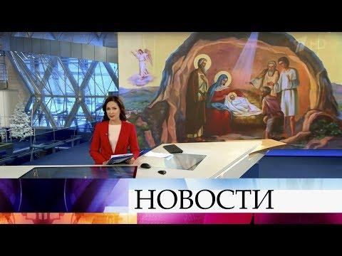 Выпуск новостей в 12:00 от 07.01.2020