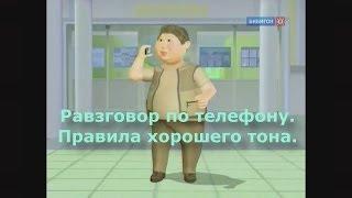 Как разговаривать по телефону. Детская площадка.(, 2014-01-19T08:38:35.000Z)
