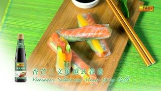 Lee Kum Kee Recipe - 香芒三文魚越式春卷 Vietnamese Salmon And Mango Spring Rolls