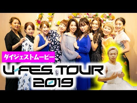 【速報】U-FES. TOUR 2019 Girls 東京 ダイジェスト【U-FES. TOUR 2019】