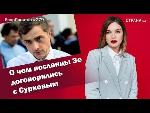 О чем посланцы Зе договорились с Сурковым | ЯсноПонятно #279 By Олеся Медведева