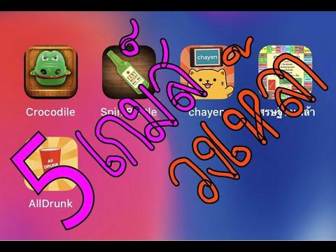 5 Mini เกมส์ วงเหล้า ของ IOS สำหรับสายปาร์ตี้