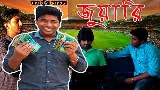 জুয়ারি।ক্রিকেট জুয়া।BPLও IPL এ বাজি লাগিয়ে জীবন নষ্ট করা তরুনের গল্প। By Crank Hut