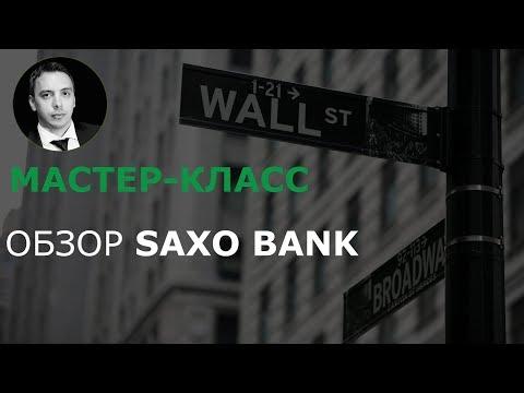 SAXO BANK - все что вы хотели знать о брокере