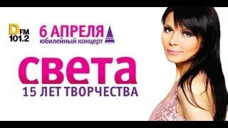 Света Arena Moscow 6 апреля 2013 г