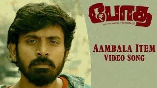 Aambala Item (Video Song) - Bodha | Suresh.G | Siddharth Vipin