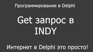 Delphi работа с Indy как отправить и обработать Get запрос