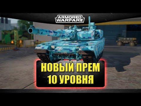☝Новый премиум танк