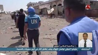 مليشيا الحوثي تواصل انتهاك وقف إطلاق النار في أربع مديريات بالحديدة