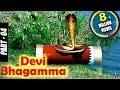 Devi Bhagamma Movie Part 04/09 || Sridhar, Sangitha || Eagle Hindi Movies