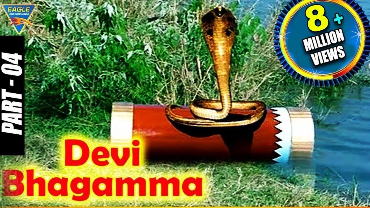 Devi Bhagamma Movie Part 04/09 || Sridhar, Sangitha ...