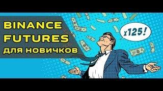 BINANCE FUTURES для новичков: Bitcoin-фьючерсы с плечом до 125