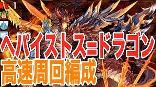 【ヘパイストス=ドラゴン降臨】高速クリア編成(詳しい戦い方などは概要欄へ)【パズドラ】 thumbnail