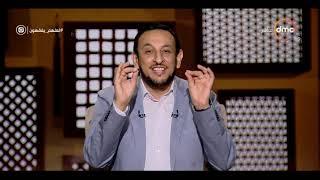 برنامج لعلهم يفقهون - حلقة السبت مع (رمضان عبد المعز) 6/7/2019 - الحلقة الكاملة