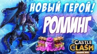 Новый герой/New Hero! Ледяной Дракон/Ice Dragon, Арктика/Arctica! Удачный роллинг! Castle Clash #170