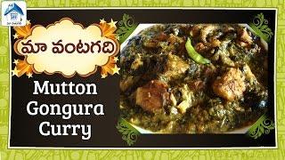 Mutton Gongura (మటన్ గోంగూర) | Gongura Mutton Curry By Maa Vantagadi in Telugu Vantalu
