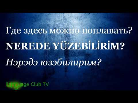 Турецкий для начинающих (2012) - смотреть онлайн