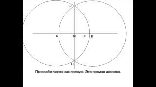 Построения циркулем и линейкой, часть 4, видео 1.
