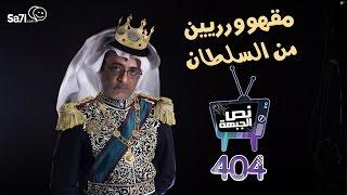 """#صاحي : """"نص الجبهة"""" 404 - مقهوورريين من السلطان!"""