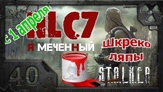 Прохождение NLC 7 Я - Меченный S.T.A.L.K.E.R. 40. ШкрeкоЛЯПЫ - I часть.