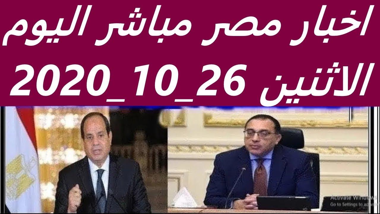 صورة فيديو : اخبار مصر مباشر اليوم الاثنين 26/ 10/ 2020