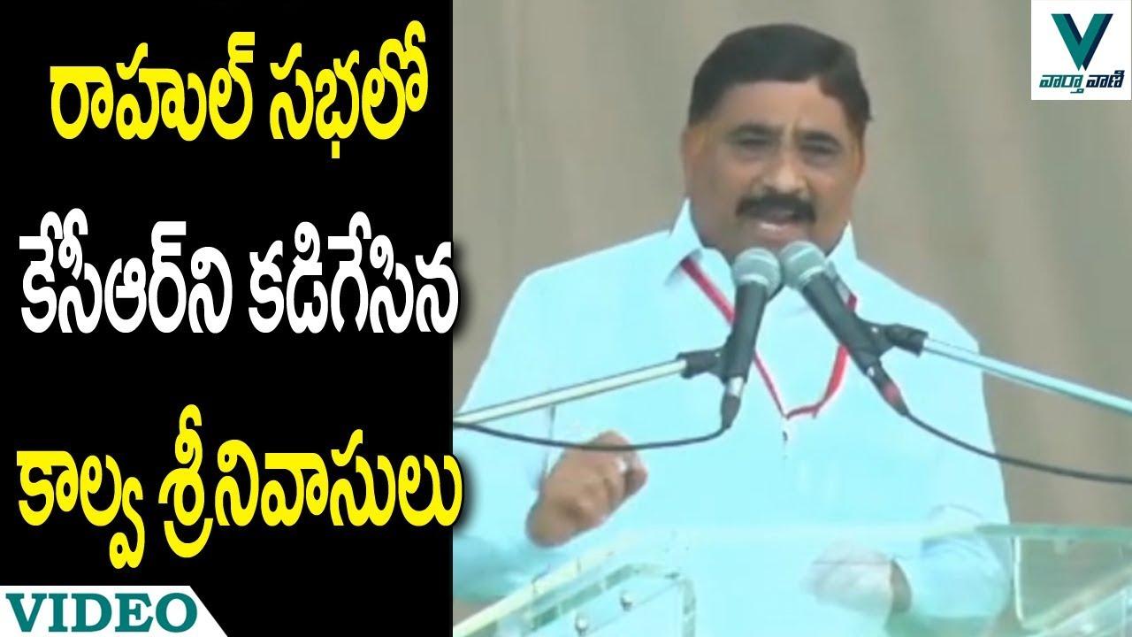 Kalva Srinivasulu Speech at Rahul Gandhi Public Meeting in Gadwal - Vaartha  Vaani