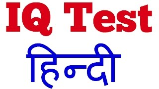 IQ Test in Hindi/Common sense test in Hindi