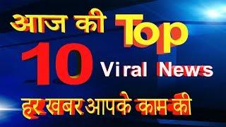 18 Feb | Top 10 viral News | हर खबर आपके काम की | Viral News | Today Viral News | Mobile news 24.
