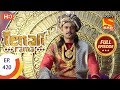 Tenali Rama - Ep 420 - Full Episode - 11th February, 2019