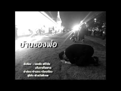บ้านของพ่อ - เอกชัย ศรีวิชัย feat. มโนราห์ไพศาล ( Official Audio )