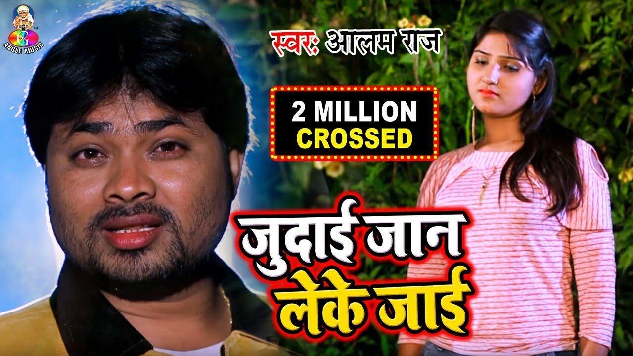 आलम राज का सबसे दर्द भरा गाना # JUDAI JAAN LE KE JAAI # Alam Raj