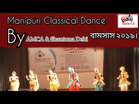 Manipuri Classical Dance By AMCA & Shantona Debi | বামসাস 2019 |