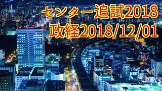 センター追試験2018政治経済/2018年12月