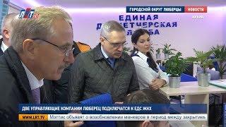 Две управляющие компании Люберец подключатся к ЕДС ЖКХ
