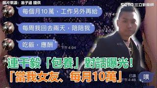 連千毅「包養」對話曝光!「當我女友、每月10萬」 三立新聞網SETN.com thumbnail
